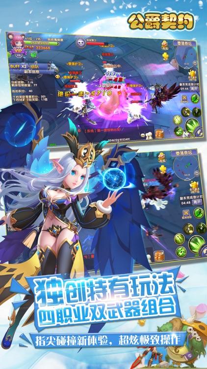 公爵契约-3d魔幻大冒险动作游戏 screenshot-4