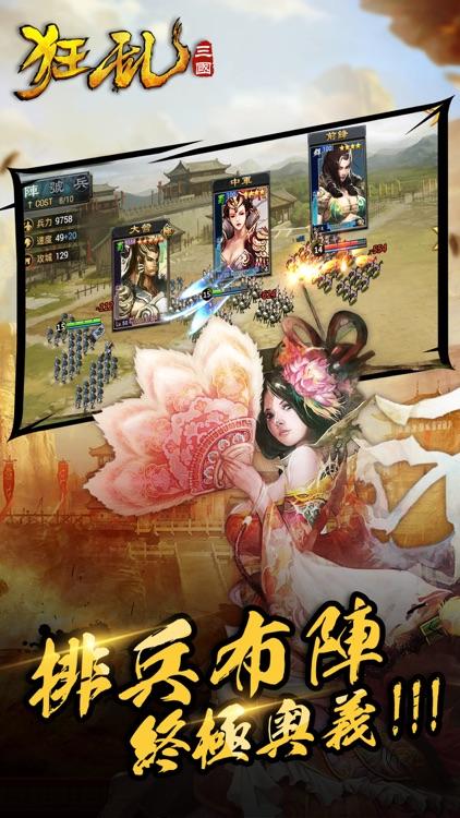 狂乱三国 screenshot-3