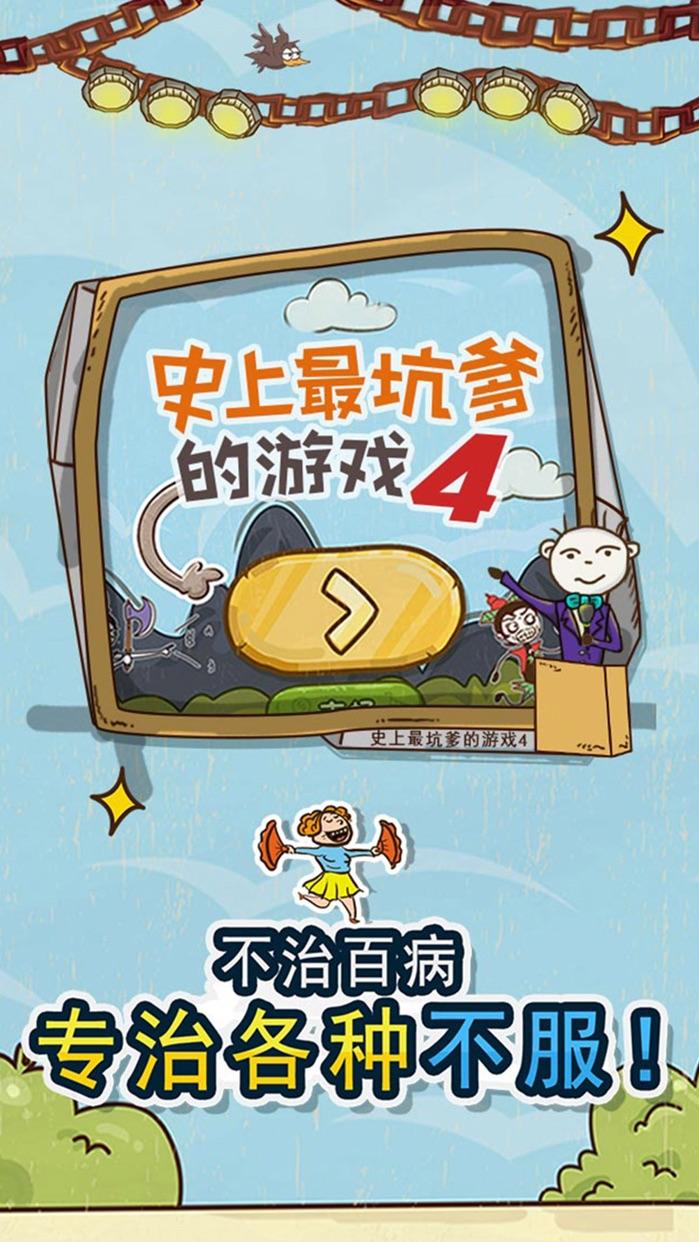 史上最坑爹的游戏4(史小坑粉丝专属) Screenshot