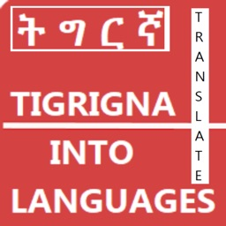 Tigrina  translation