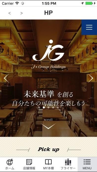 jgroup appのスクリーンショット2