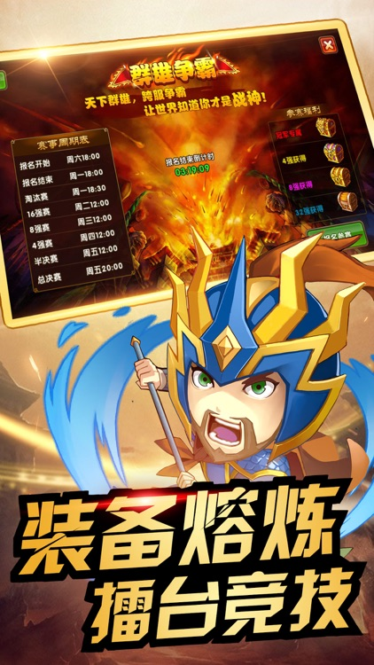 三国全明星-群雄争霸 screenshot-3