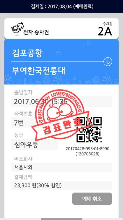 전국 시외버스 승차권 통합 예매(버스타고) screenshot-4