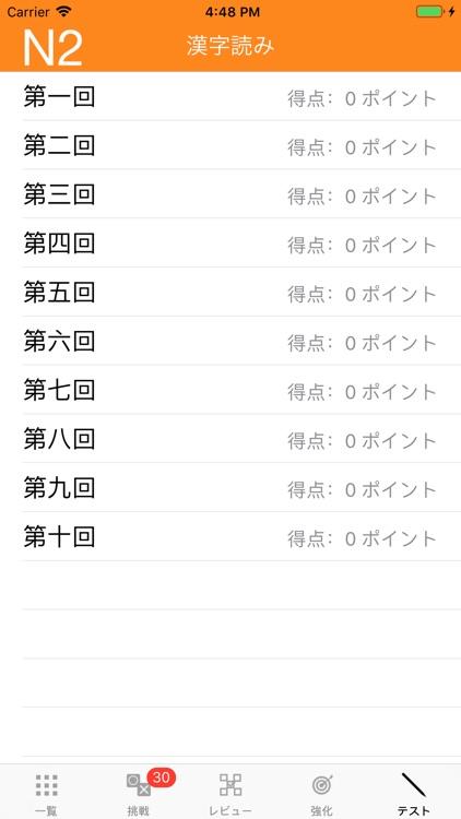 N2 Kanji Yomi screenshot-8