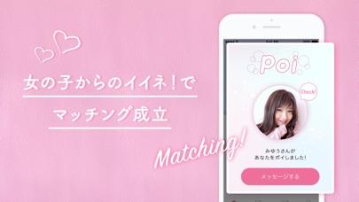 Poiboy(ポイボーイ)紹介画像3