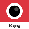 Analog Beijing (模擬北京)