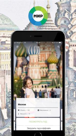 TopTripTip Russia Screenshot