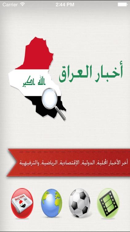 اخبار العراق | خبر عاجل