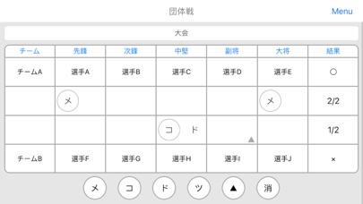 剣道スコアブック Cirport/サポートのスクリーンショット2