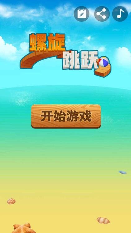 螺旋跳跃 - 开心球球弹跳 screenshot-6
