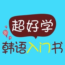 超好学韩语入门书