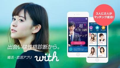 出会いはwith(ウィズ) 婚活・恋活・マッチングアプリ紹介画像1