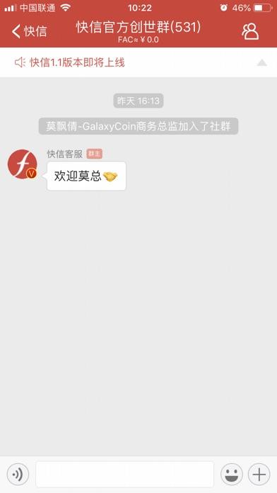 FastChat快信 screenshot #4