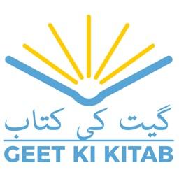 GeetKiKitab
