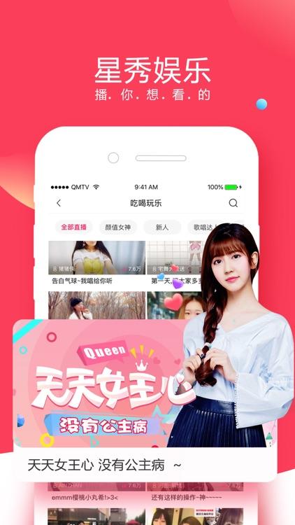 全民直播-游戏互动直播平台 screenshot-3