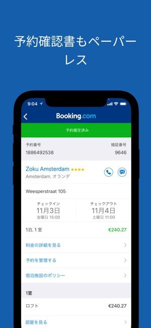 旅行予約のブッキングドットコム Screenshot