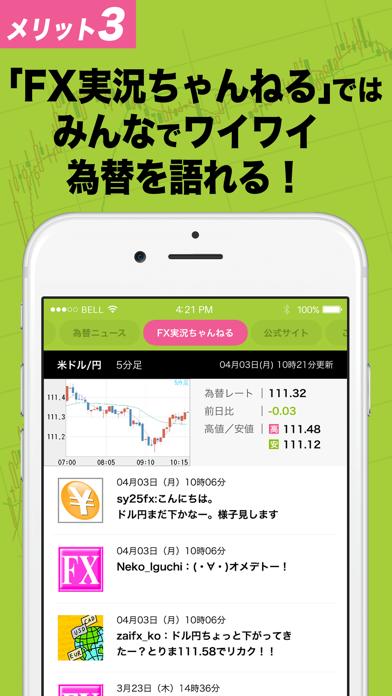 ザイFX! for iPhone ScreenShot4