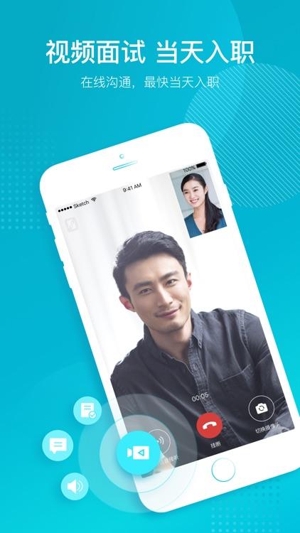 58招才猫-58商家端招聘工具 screenshot-4