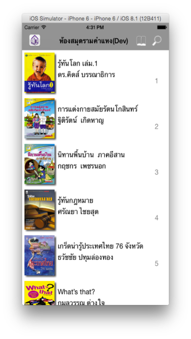 RU Library e-Book screenshot four