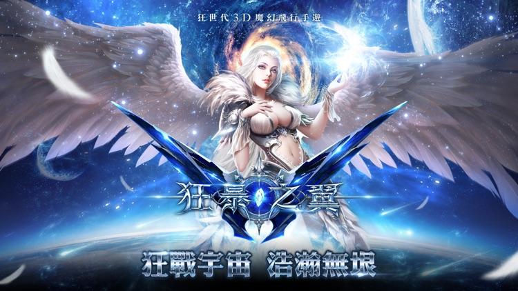 狂暴之翼-狂世代飛行戰鬥手遊 screenshot-0