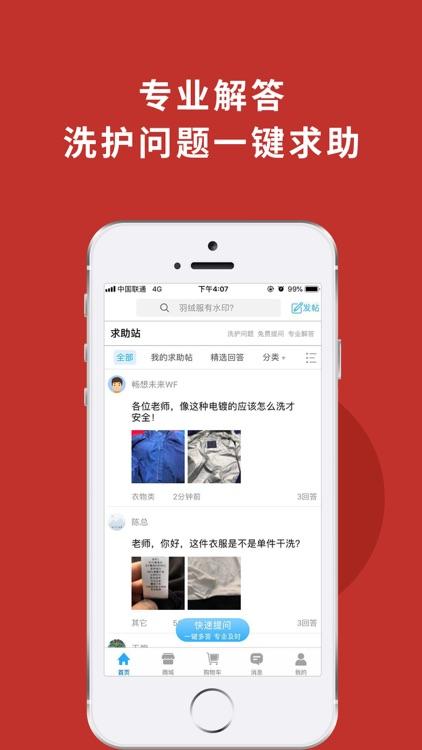 洗衣通 screenshot-3