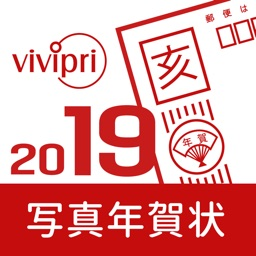 年賀状2019 vivipri スマホでおしゃれ年賀状作成