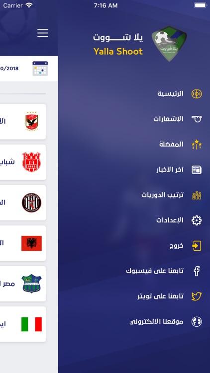 يلا شووت -متابعة أهم المباريات screenshot-5