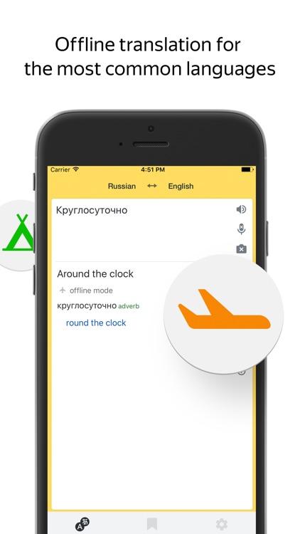 Yandex.Translate: 95 languages screenshot-3