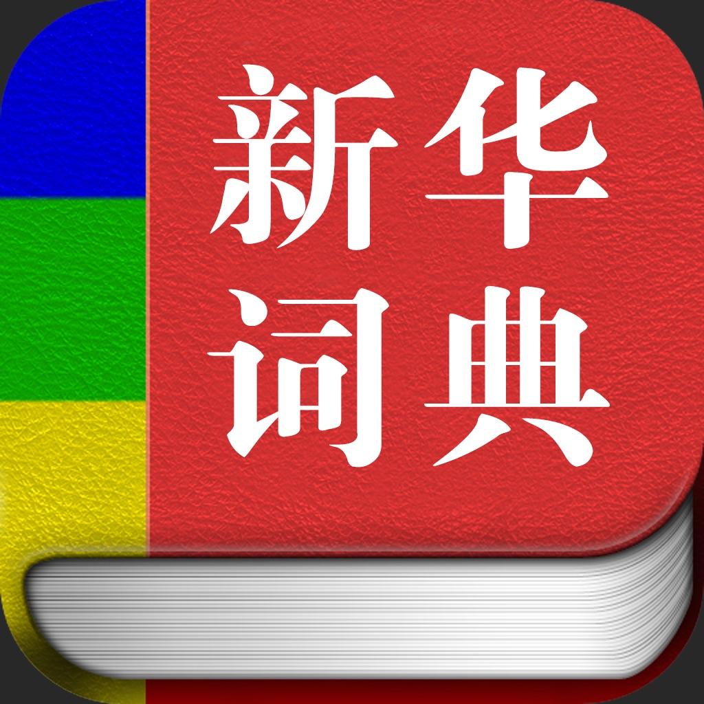 新华词典经典版