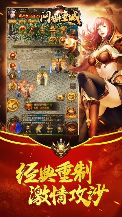 问鼎皇城-私服挂机动作手游 screenshot-4