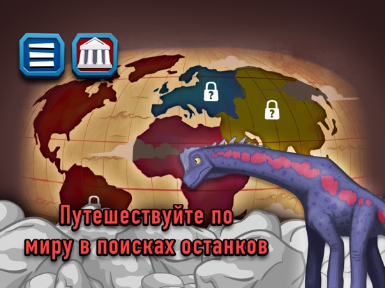 Dino Quest - Dinosaur Game для iPad