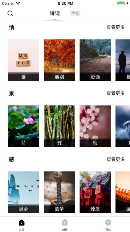 白鸽 screenshot-0