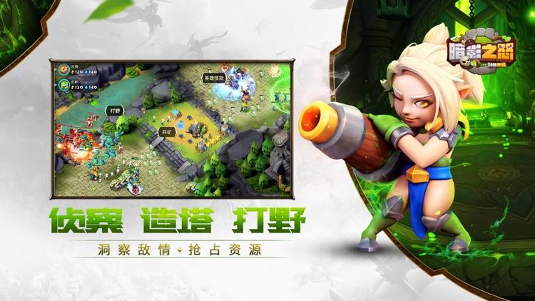 暗影之怒:种族争霸-全球同服战略竞技手游 screenshot-4