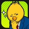 無料セール情報を上から目線で俯瞰する!? 見た目はヒヨコで、頭脳は大人『今只(イマタダ)さんのアプリ!!』