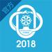 157.中国冰雪-国家体育总局冬季运动管理中心官方应用