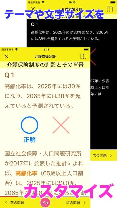 晶文社のケアマネシリーズ'18(アプリ版)スクリーンショット