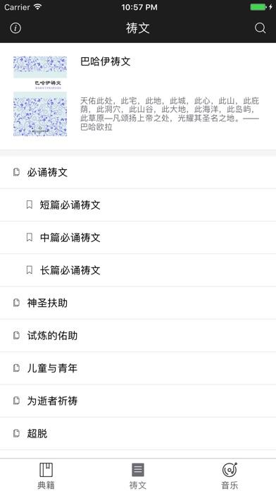 巴哈伊文库 screenshot 2
