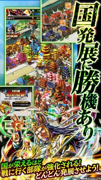軍勢RPG 蒼の三国志スクリーンショット2