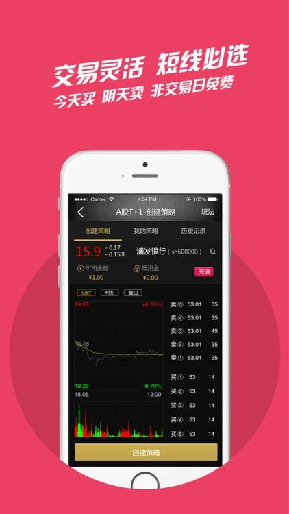 策略交易-股票配资炒股证券开户软件