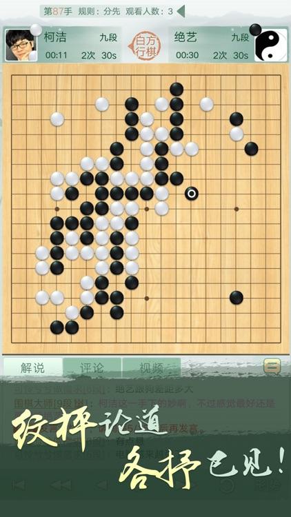 腾讯围棋(野狐) screenshot-3