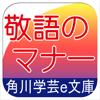 知らないとゼッタイ恥をかく 敬語のマナー-NOWPRODUCTION, CO.,LTD