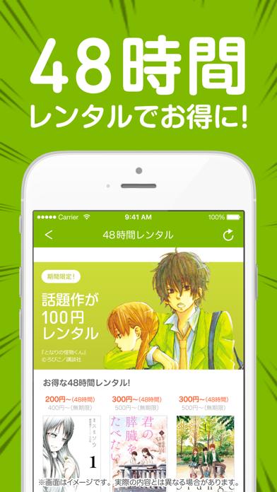 まんがRenta! screenshot1