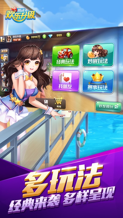 腾讯欢乐升级 screenshot-0