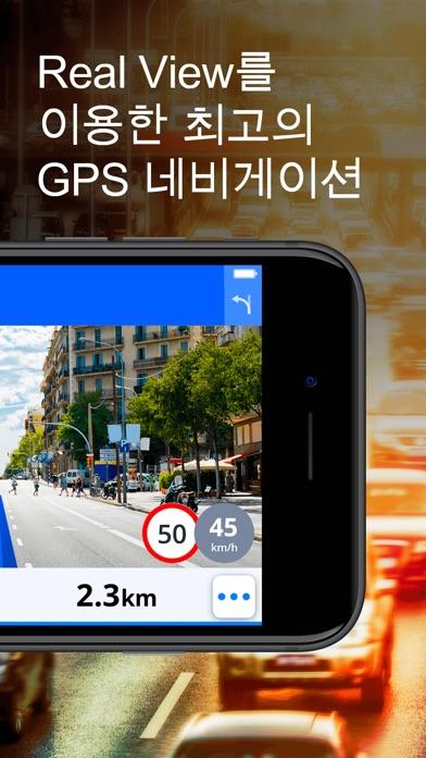 Sygic GPS 네비게이션, 오프라인 지도 for Windows