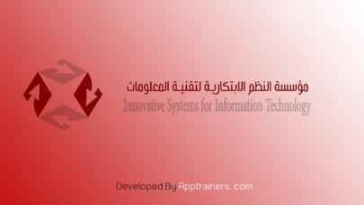 Image of النظم الابتكارية for iPhone