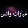 !عبارات و حالات واتس اب رووعة - Hassen Smaoui