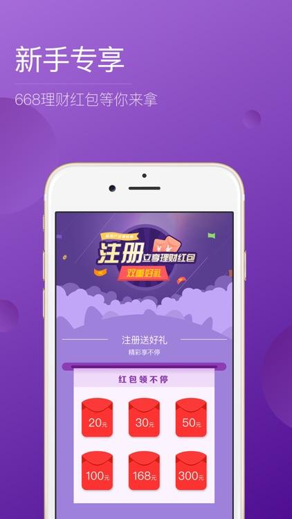 南金服 screenshot-1