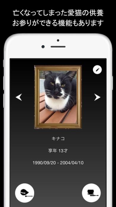 愛猫 管理カード「にゃんパス」紹介画像3