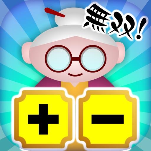 無双!足し算引き算 - おもしろいゲーム