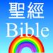 29.圣经行事历(圣经金句地图)